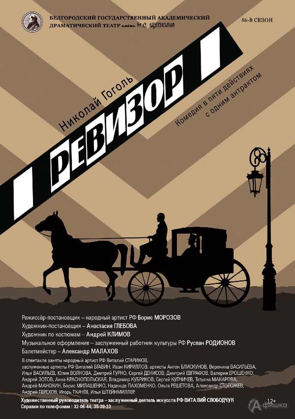 Комедия в 5 действиях «Ревизор» в БГАДТ им. Щепкина: Афиша театров в Белгороде