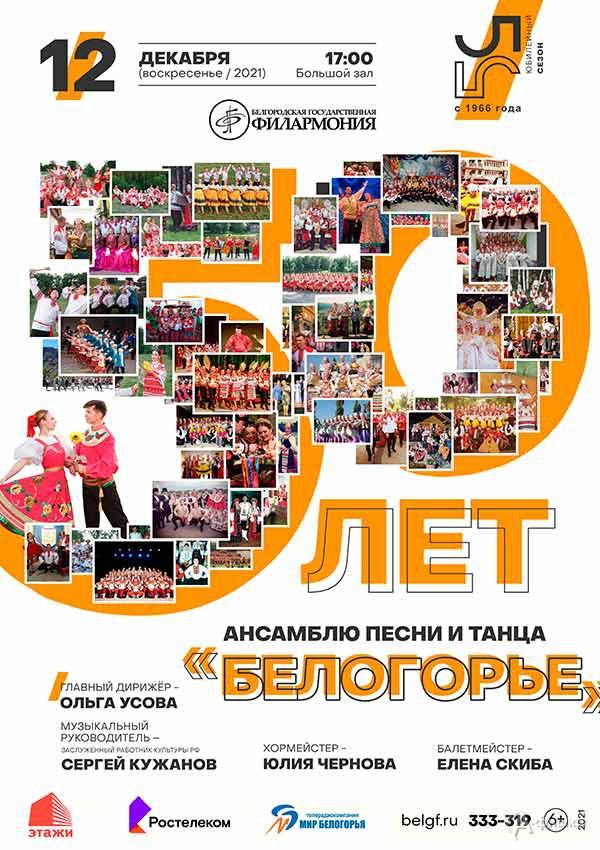 «Белогорье». Юбилейный концерт: Афиша филармонии в Белгороде