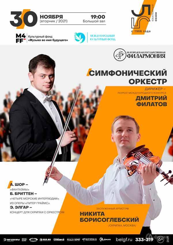 Симфонический оркестр и Никита Борисоглебский: Афиша филармонии в Белгороде