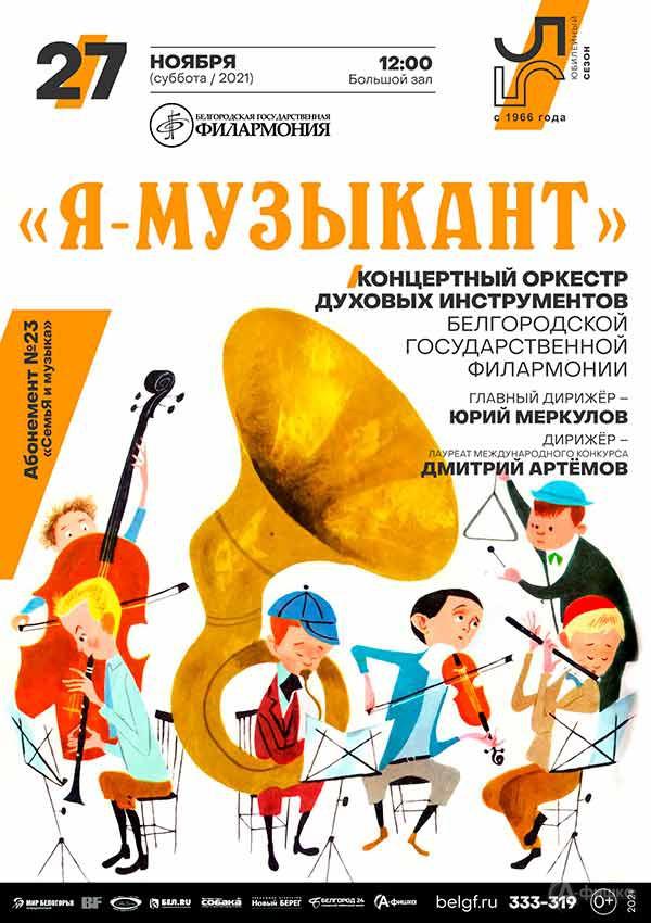 Концерт «Я— музыкант»: Афиша филармонии вБелгороде
