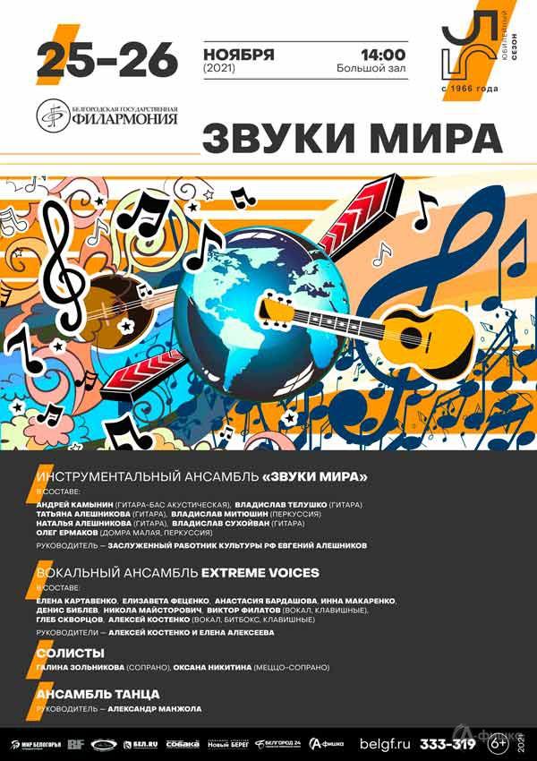 Концерт «Звуки мира»: Афиша филармонии в Белгороде