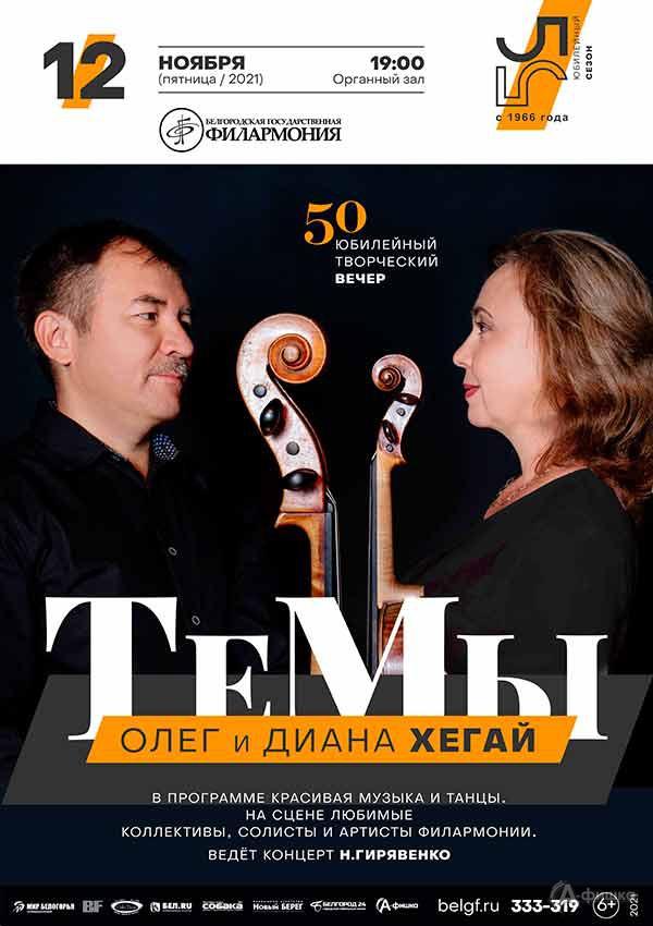 Творческий вечер «ТеМы. Олег иДиана Хегай»: Афиша филармонии вБелгороде