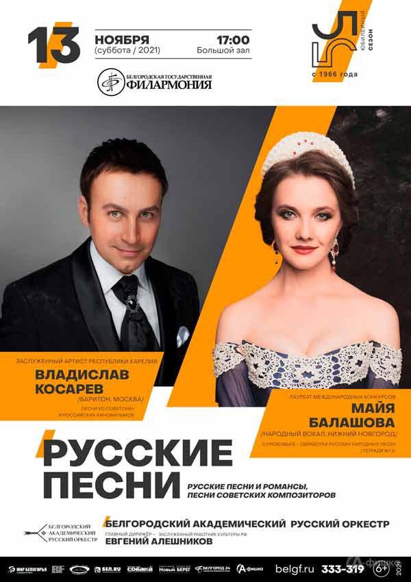 Концертная программа «Русские песни»: Афиша филармонии вБелгороде