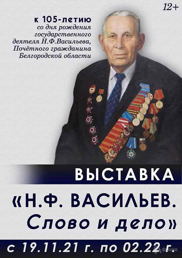 Выставка «Н.Ф.Васильев. Слово идело»: Афиша выставок вБелгороде