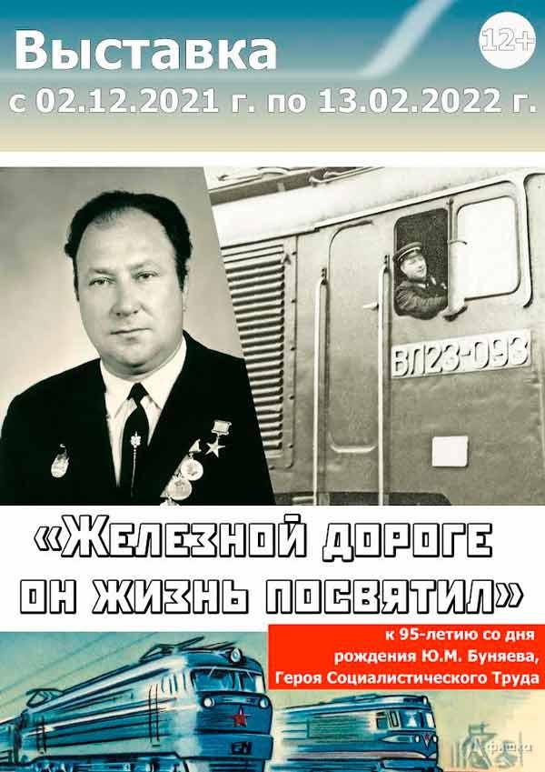Выставка «Железной дороге он жизнь посвятил»: Афиша выставок в Белгороде