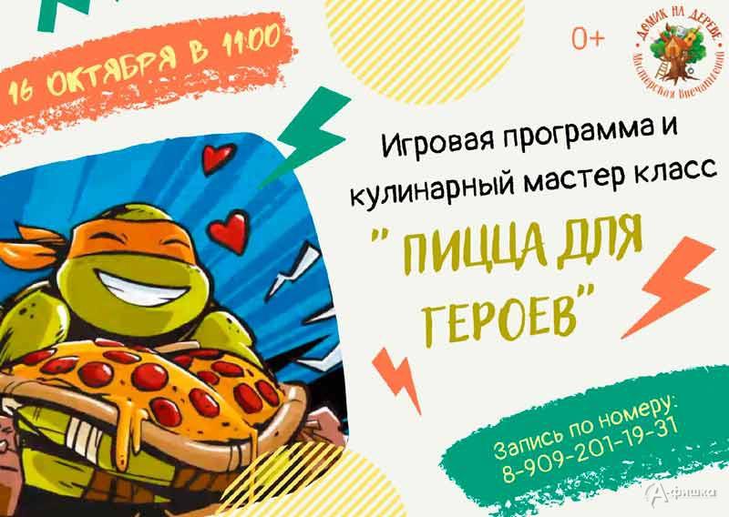 Мастер-класс «Пицца для героев»: Детская афиша Белгорода
