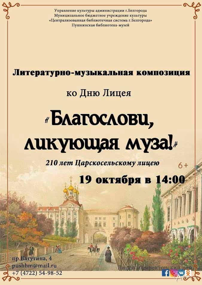 Литературно-музыкальная композиция «Благослови, ликующая муза!»: Не пропусти в Белгороде