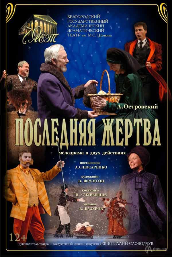 Театр в Белгороде: Последняя жертва
