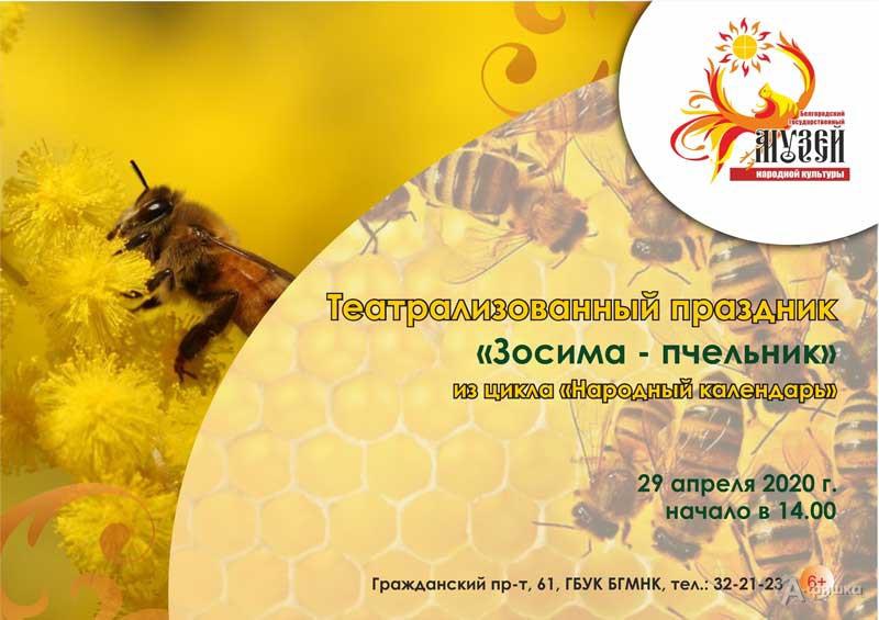 Театрализованный праздник «Зосима — пчельник»: Детская афиша Белгорода