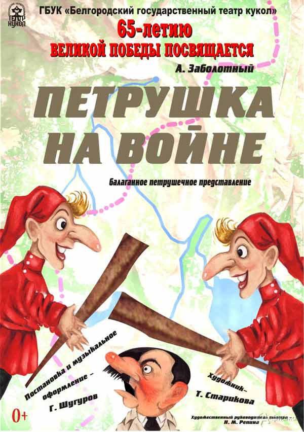 Спектакля «Петрушка на войне» в театре кукол: Детская афиша Белгорода