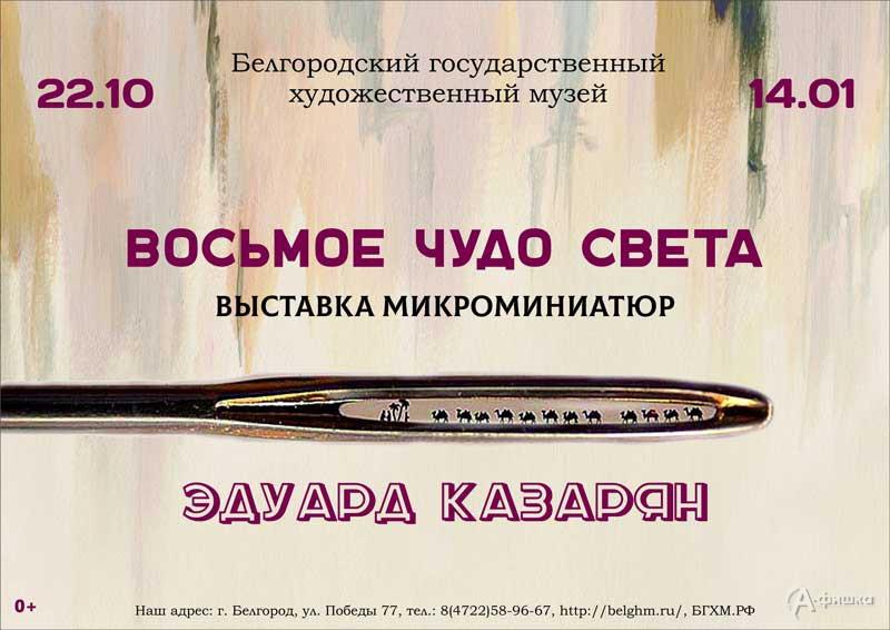 Выставка микроминиатюр «Восьмое чудо света» Казаряна: Афиша выставок вБелгороде