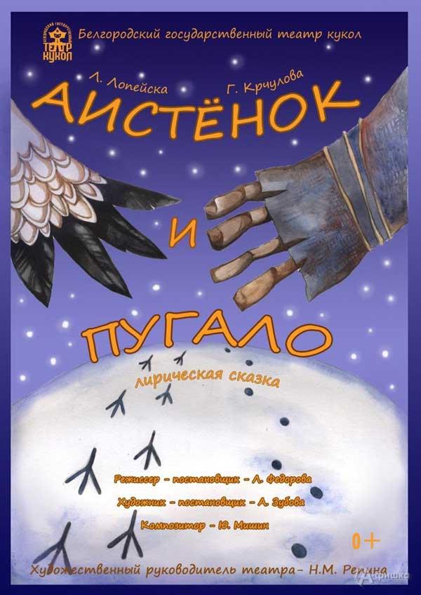 Сказка «Аистенок и пугало» в Театре кукол: Детская афиша Белгорода