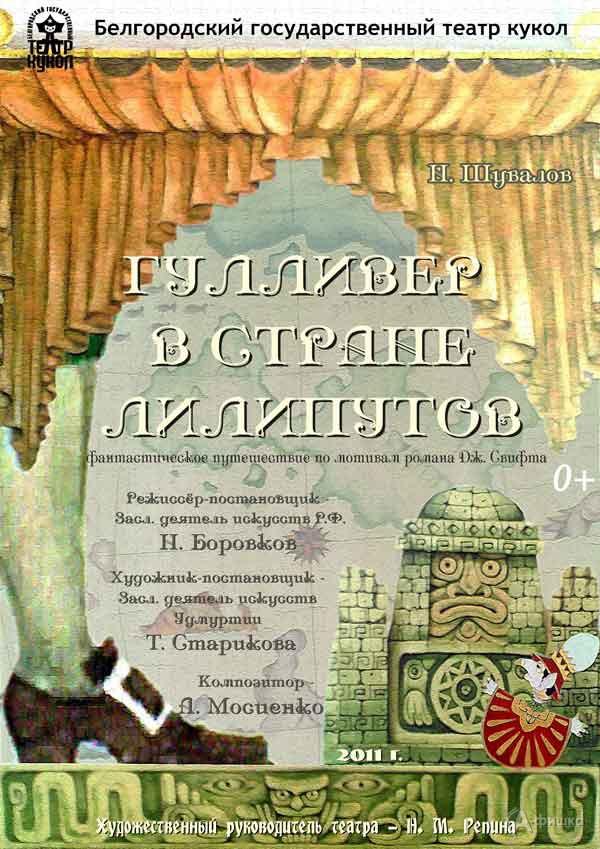Cпектакль «Гулливер в стране лилипутов» в театре кукол: Детская афиша Белгорода