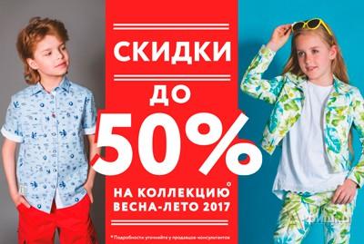 c61ee82ed Скидки в Белгороде: до -50% на детскую одежду в магазине «Шалуны»