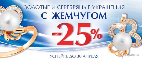 d27daccc7 Скидки в Белгороде: до -25% украшения с жемчугом в магазинах «Карат»