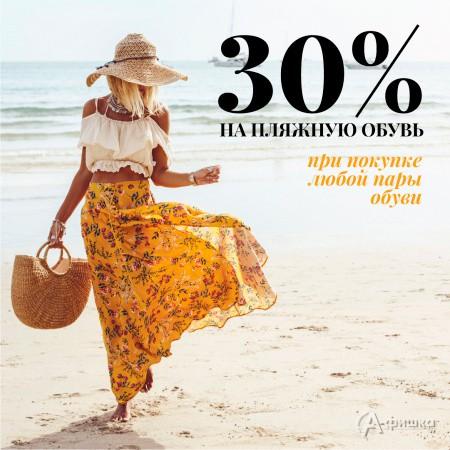 c5dfd643b Скидки в Белгороде: до -50% в «Zenden»