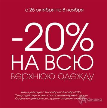 9543f1f2c65c6 Скидки в Белгороде: -20% на верхнюю одежду в «Takko Fashion»