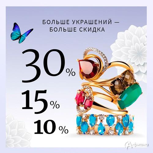 14e29f338 Скидки в Белгороде: до -30% на золото в ювелирной сети «Карат»