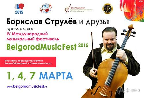BelgorodMusicFest – 2015 «Борислав Струлёв и друзья» откроется в первый день весны