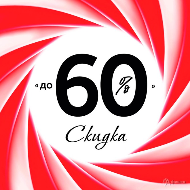 635bc1a8e Скидки в Белгороде: до -60% на летние модели в салонах «Mascotte»