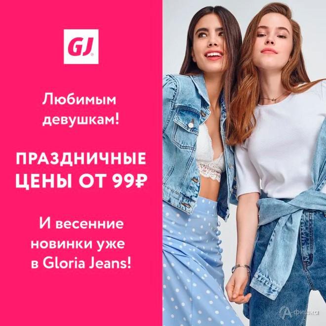 Каталог Одежды Магазина Глория