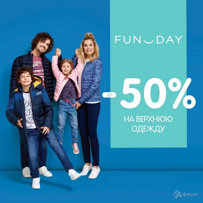 3f6a44893 Скидки в Белгороде: до -50% на верхнюю одежду в «Funday»