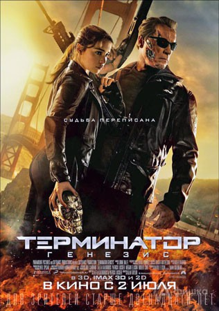 Кадры из фильма Терминатор: Генезис Terminator