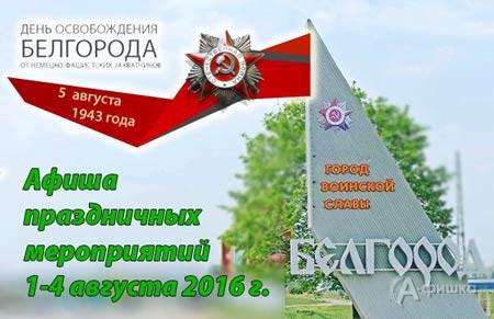 День освобождения белгорода открытки