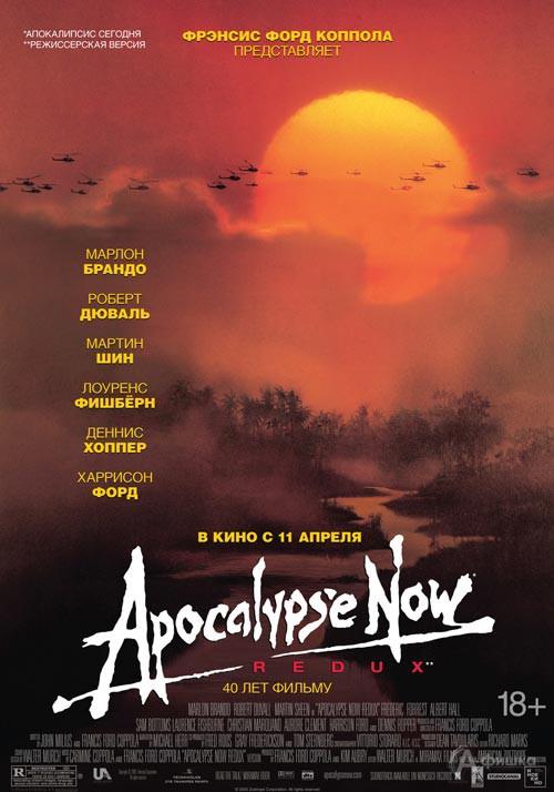 Апокалипсис сегодня