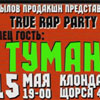 Афиша Белгорода:  TRUE RAP PARTY 15 мая
