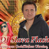 DJ Slava Flash (Киев)