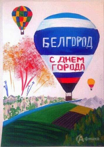Добрый, открытки с днем города курска