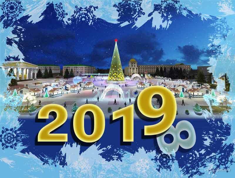 С Новым 2019 годом, Белгород!