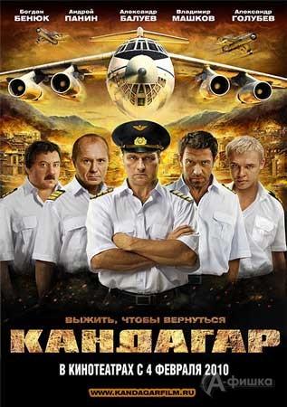 кино русский боевик