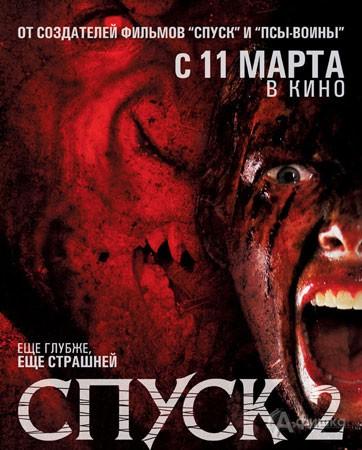 Фильмы ужасы спуск 2 смотреть онлайн