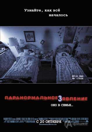 Паранормальное явление / Paranormal Activity/все фильмы 6323_b