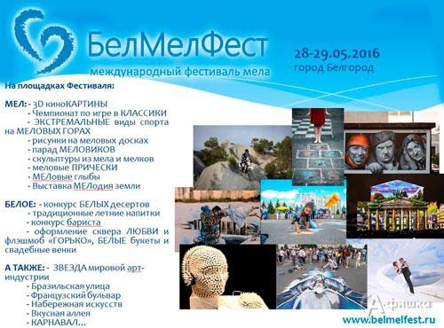 28 и 29 мая в Белгороде пройдёт II Международный фестиваль «БелМелФест»