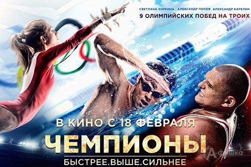 Художественный фильм о легендарной белгородской гимнастке Светлане Хоркиной скоро на киноэкранах Белгорода