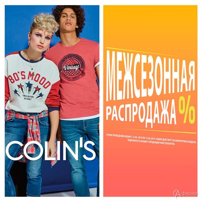 7fa2ee3bd ... действуют скидки до 50%!. Межсезонная распродажа в «Colin's»