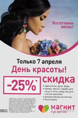 Каталог магнит косметик с 7 апреля