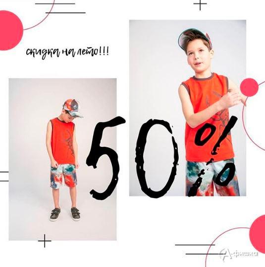 f49d2599e Скидки в Белгороде: до -50% в магазине детской одежды «ДеТочка»