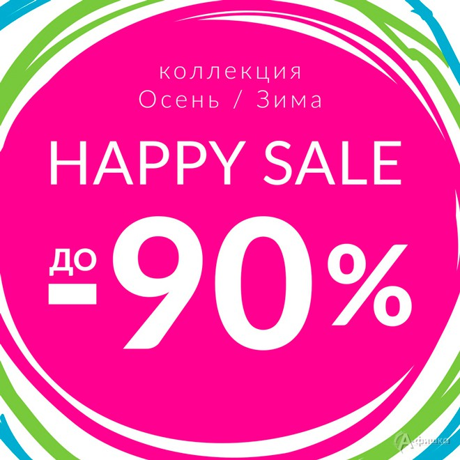 Happy Sale в «Acoola Kids»