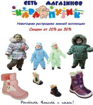 1551ec2498e64 Скидки в Белгороде: от 20 до 50% на детскую одежду в «Карапузике»