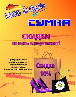 """Адреса сети магазинов  """"1000 и одна сумка """" в Белгороде. ул. Щорса, 64. ул..."""