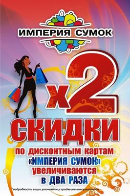 """Адрес магазина """"Империя сумок """" в Белгороде: ул. Вокзальная, 2 (3 этаж)."""