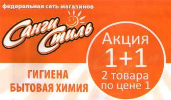 """Акция  """"1+1 """" в магазинах  """"Санги Стиль """""""