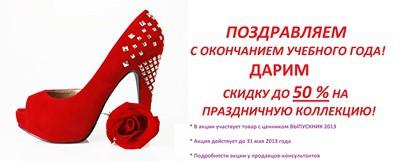 Маттино Обувь Скидки