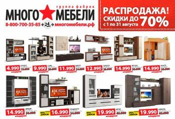 дисконт магазин много мебели НДС