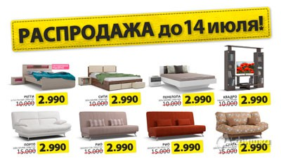 Диваны Много Мебели Каталог В Москве