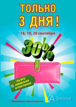1000 и 1 сумка: Кошельки и портмоне - 30% в Калининграде.